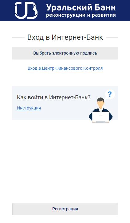убрир интернет банк онлайн возьму деньги в долг под расписку у частного лица без предоплаты