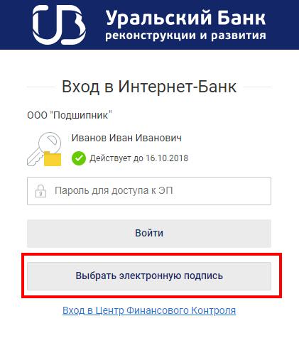 """Как войти в """"Интернет-банк Light"""" / Уральский Банк Реконструкции и Развития"""