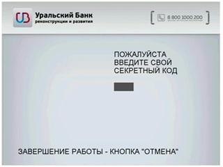 Пополнить счёт теле2 с банковской карты через интернет без комиссии