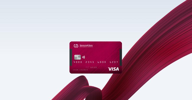 Кредитная карта «Хочу больше»