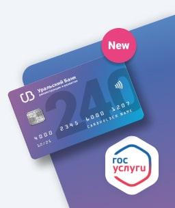 Кредитная карта до 240 дней без процентов!