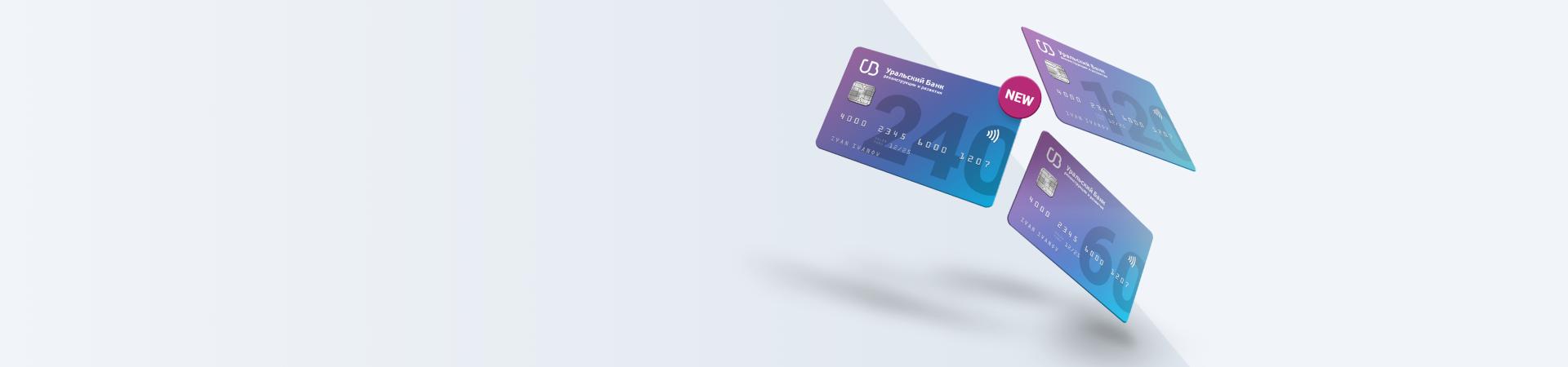 Кредитная карта<br>до 240 дней без процентов