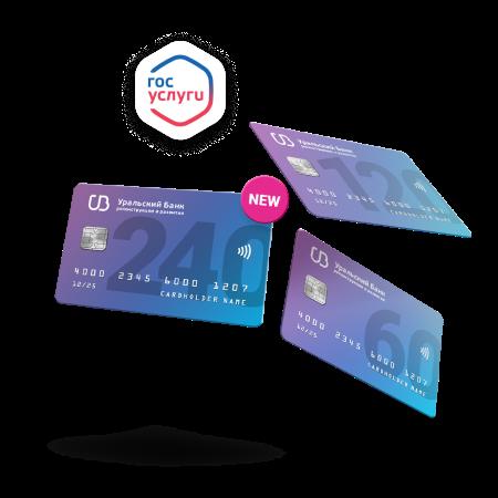 Кредитная карта до 240 дней без %