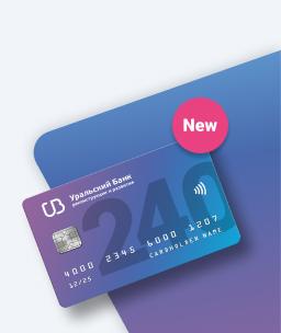 Кредитная карта до 240 дней без %!
