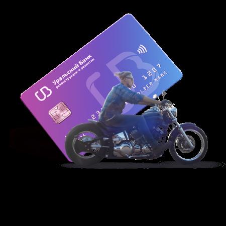 Кредитная карта 120 дней без процентов!