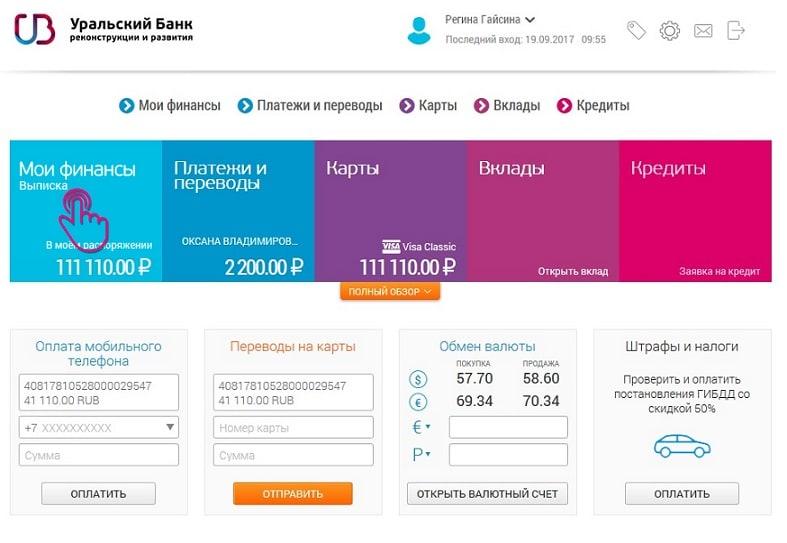 убрир интернет банк онлайнвзять займ на карту метрокредит