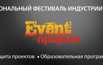 Event-Прорыв 2017, победитель в номинации «Лучшее деловое событие»