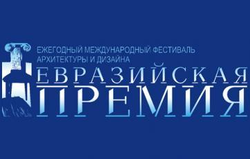 Евразийская премия, приз зрительских симпатий в номинации «Лучший креативный офис»