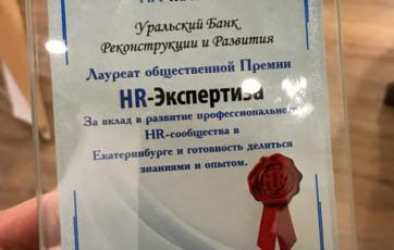 Лауреат премии «HR-экспертиза 2017»