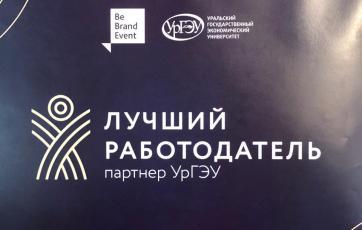 Лучший работодатель-партнёр УрГЭУ-2018