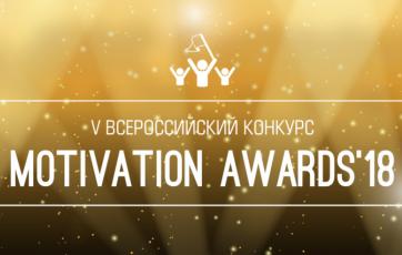 Motivation Awards 2018, победитель в номинации «Инновационно»