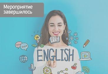 Разговорный клуб на английском языке