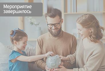 Семейный мастер-класс