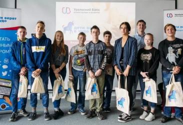 Воспитанники детских домов Екатеринбурга прошли профориентацию на блогеров