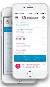 Мобильный интернет-банк от УБРиР